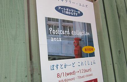 20120814emuzu.jpg