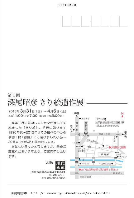 2013_0322aki_dm1.jpg