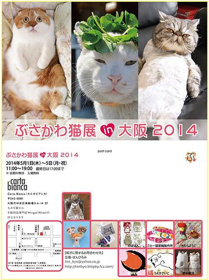 2014_0501busakawa.jpg